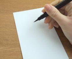 教育実習 お礼状 封筒