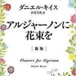アルジャーノンに花束を:読書感想文の書き方と例文を解説!