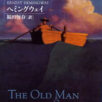 老人と海 あらすじ