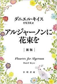 アルジャーノンに花束を 読書感想文